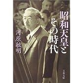 昭和天皇とその時代 (文春文庫)