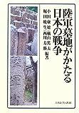 陸軍墓地がかたる日本の戦争