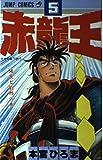赤龍王 5 (ジャンプコミックス)