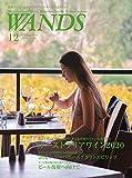 WANDS(ウォンズ) 第409号 (2019-12-07) [雑誌]