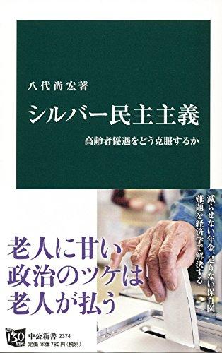 シルバー民主主義 - 高齢者優遇をどう克服するか (中公新書)