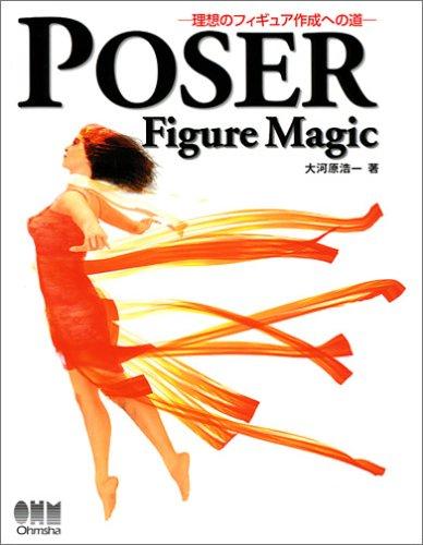 POSER Figure Magic −理想のフィギュア作成への道−