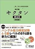 改訂版キクタン韓国語初級編