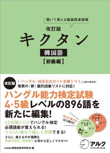 改訂版 キクタン 韓国語 初級編