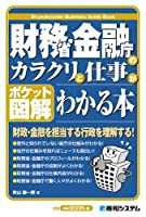 ポケット図解 財務省・金融庁のカラクリと仕事がわかる本