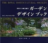 英国王立園芸協会ガーデンデザインブック