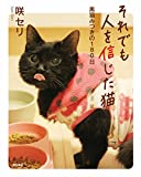 それでも人を信じた猫 黒猫みつきの180日 (角川書店単行本)