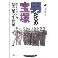 男たちの宝塚―夢を追った研究生の半世紀 (のじぎく文庫)