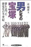 男たちの宝塚―夢を追った研究生の半世紀 (のじぎく文庫) 画像