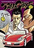 アーサーガレージ 新装版(6) (ヤングキングコミックス)