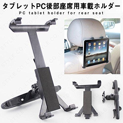 タブレットPC後部座席用車載ホルダー/車用/ipad用