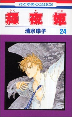 輝夜姫 (24) (花とゆめCOMICS)の詳細を見る