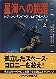 星海への跳躍〈上〉 (ハヤカワ文庫SF)