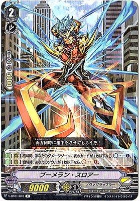 カードファイトヴァンガードV 第1弾 「結成!チームQ4」/V-BT01/040 ブーメラン・スロアー R
