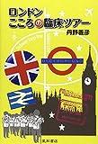 ロンドン こころの臨床ツアー