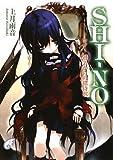 SHI-NO-シノ-  過去からの招待状 (富士見ミステリー文庫)