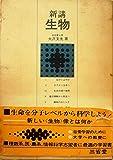 新講生物 (1969年)