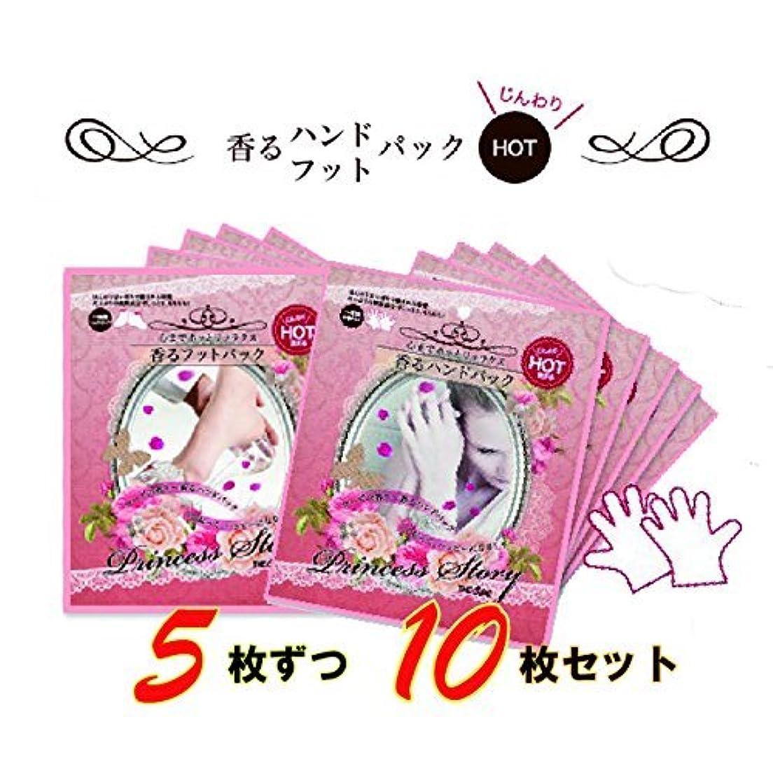 弱点豊かにするゲージ香るハンド &フットパック HOT キュア プリンセス ストーリーTHE CURE 5枚ずつ10枚セット