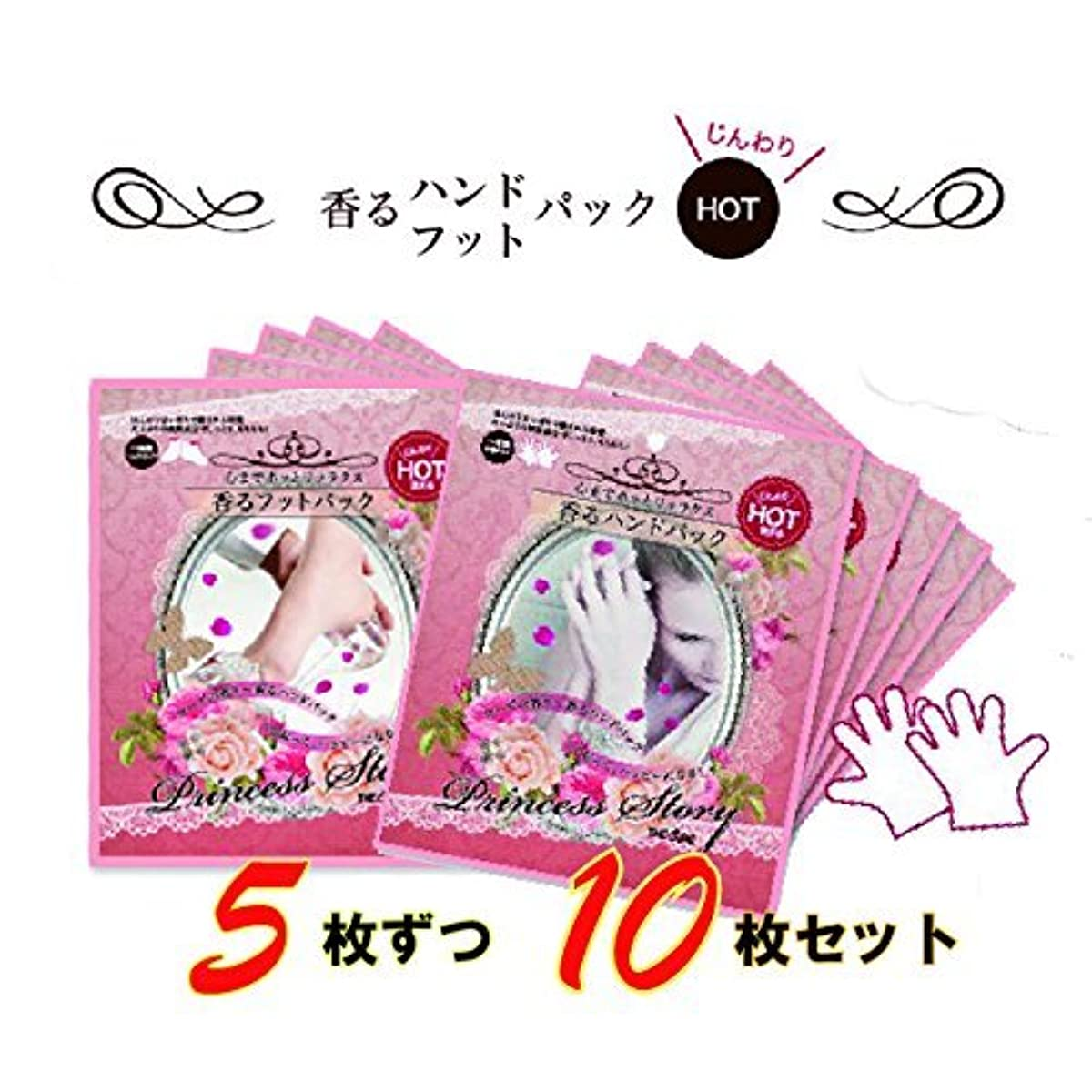 アサー軍耐久香るハンド &フットパック HOT キュア プリンセス ストーリーTHE CURE 5枚ずつ10枚セット