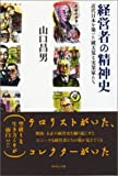経営者の精神史 近代日本を築いた破天荒な実業家たち