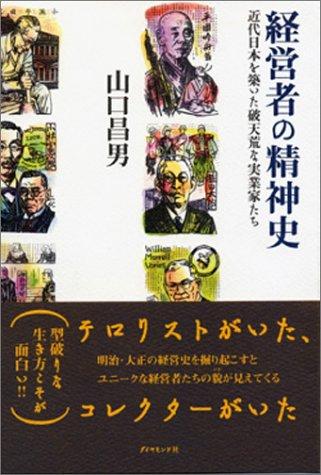 経営者の精神史 近代日本を築いた破天荒な実業家たちの詳細を見る
