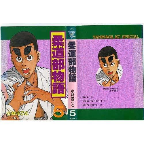 柔道部物語 5 (ヤンマガKCスペシャル)の詳細を見る