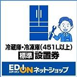 EDIONネットショップ専用【冷蔵庫・冷凍庫(451L以上)】 (標準)設置券