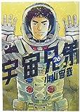 宇宙兄弟(26)限定版 (講談社キャラクターズA)
