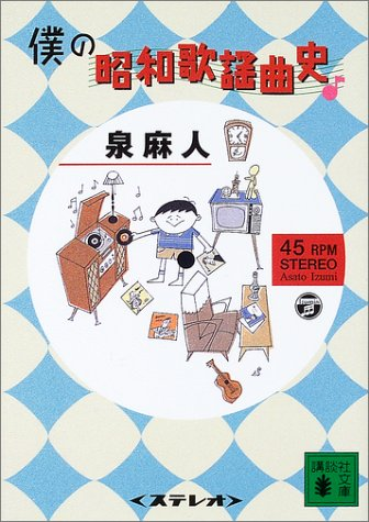 僕の昭和歌謡曲史 / 泉 麻人