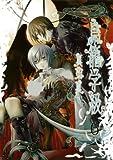 鳥籠学級(6) (Gファンタジーコミックス)