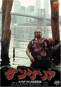 サンゲリア [DVD]