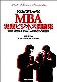 Q&AでわかるMBA実践ビジネス問題集―MBA経営学を学ぶための初めての問題集