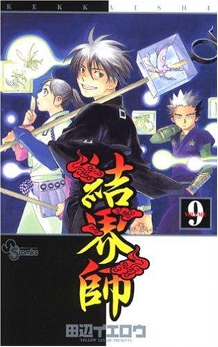 結界師 (9) (少年サンデーコミックス)の詳細を見る