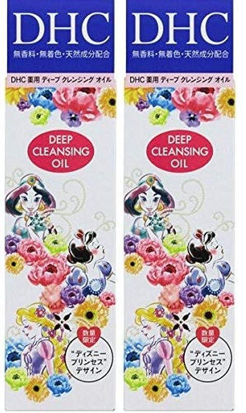 変わるうねる石油【2個セット】DHC 薬用ディープクレンジングオイル SS ディズニープリンセス 70ml