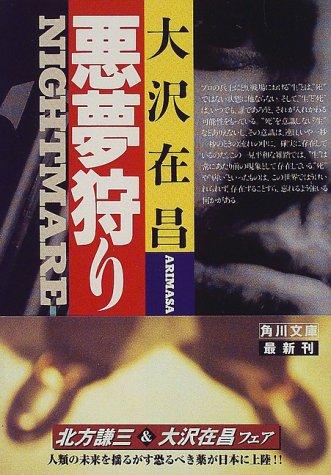 悪夢狩り (角川文庫)の詳細を見る