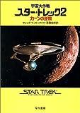 スター・トレック 2―宇宙大作戦 カーンの逆襲 (ハヤカワ文庫 SF 542)