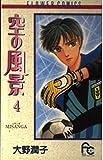 空の風景 4 (フラワーコミックス)
