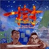 「陽だまりの樹」オリジナル・サウンドトラック