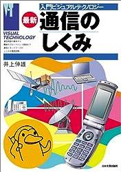 通信のしくみ (最新 入門ビジュアルテクノロジー)