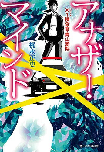 アナザー・マインド ×1捜査官・青山愛梨
