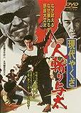 現代やくざ 人斬り与太[DVD]