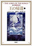 新版 指輪物語〈9〉王の帰還 下 (評論社文庫)