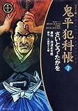 鬼平犯科帳 7巻 (SPコミックス)