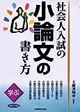 学ぶ・社会人入試の小論文の書き方〈2007年版〉