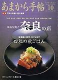 あまから手帖 2006年 10月号 [雑誌] 画像