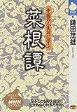菜根譚―中国の人生訓に学ぶ (NHKライブラリー)