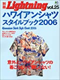 ハワイアンシャツ・スタイルブック 2006 (エイムック 1193 別冊Lightning vol. 25)