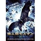 蛾人間モスマン [DVD]