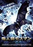 蛾人間モスマン[DVD]