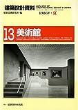 建築設計資料 (13)